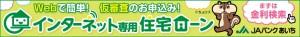 it-jyutaku_728x90_0821